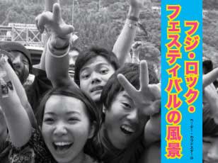 Ontwerp voor fotoboek Vignettes of Fuji Rock